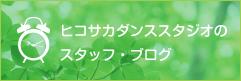 ヒコサカダンススタジオ スタッフ・ブログ